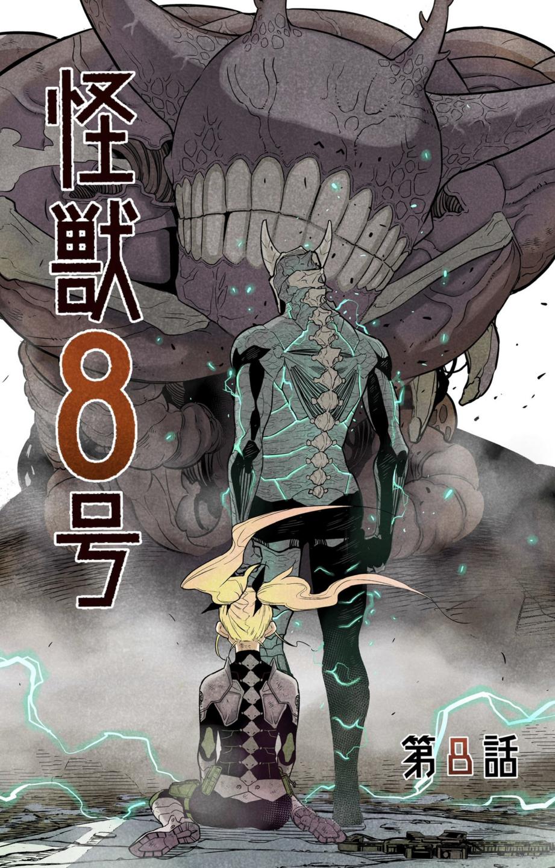 Monster #8