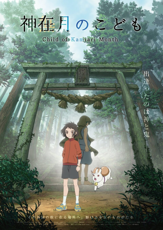 Child of Kamiari Month
